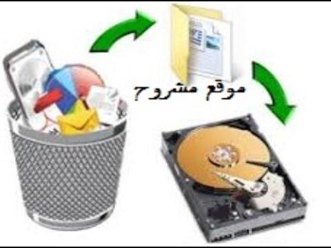 استرجاع الملفات المحذوفة حتى بعد الفورمات عبر برنامج testdisk المجاني