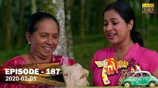 Hathe Kalliya | Episode 187 | 2020- 02- 05 Thumbnail