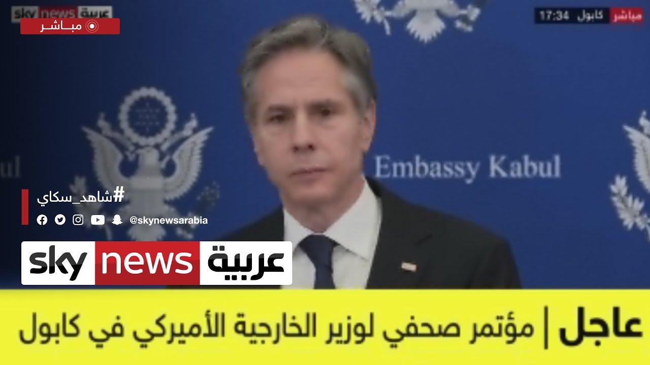 مؤتمر صحفي لوزير الخارجية الأميركي  - نشر قبل 2 ساعة