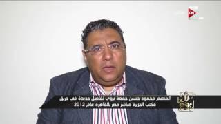 كل يوم: المتهم محمود حسين جمعة يروي تفاصيل جديدة في حريق مكتب الجزيرة مباشر مصر بالقاهرة عام 2012