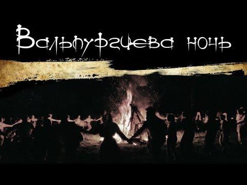 Вальпургиева ночь - языческий праздник Бельтайн или шабаш ведьм? | Ночь с 30-го апреля на 1-е мая
