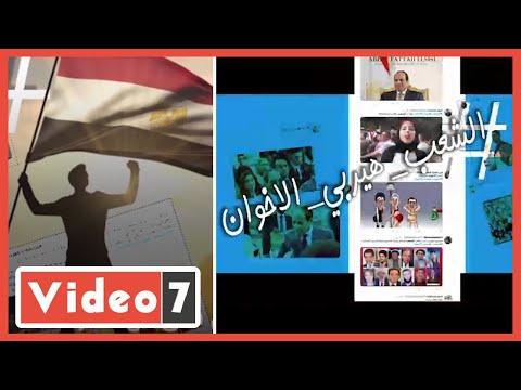 ترند -الشعب هيربى الإخوان-.. وعى المصريين يتصدى للمخربين