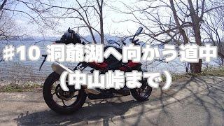 【Motovlog】♯10 ストリートトリプルでモトブログ(洞爺湖へ向かう途中)