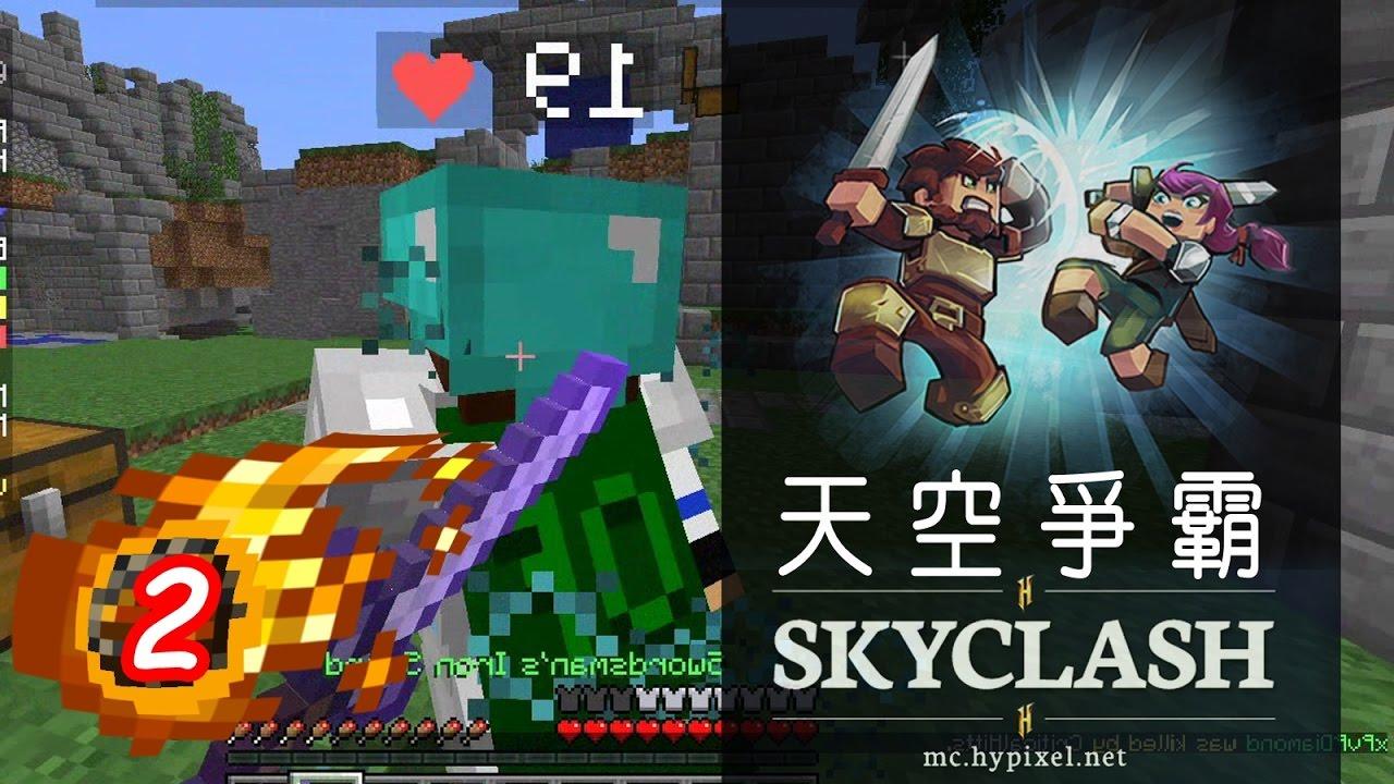 Minecraft Server Minigame 天空爭霸(SkyClash)#2 四人同心 YouTube