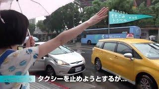 『ききこみトラベルin台湾』タクシーに乗れない編。土砂降りの雨の中タ...