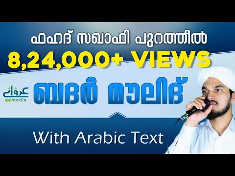 Badar Moulid Full With Lyrics Arabic Text | Fahad Azhari Puratheel