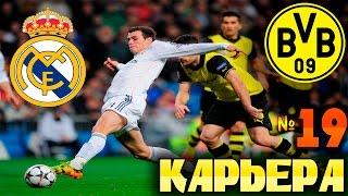 FIFA 16 Карьера за Borussia 09 Dortmund №19 Битва за ФИНАЛ!