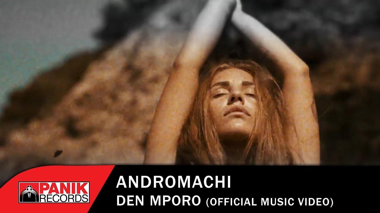 Ανδρομάχη - Δεν Μπορώ - Official Music Video