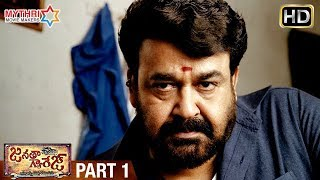 Janatha Garage Full Movie | Part 1 | Jr NTR | Mohanalal | Samantha | Nithya Menen | Kajal Aggarwal
