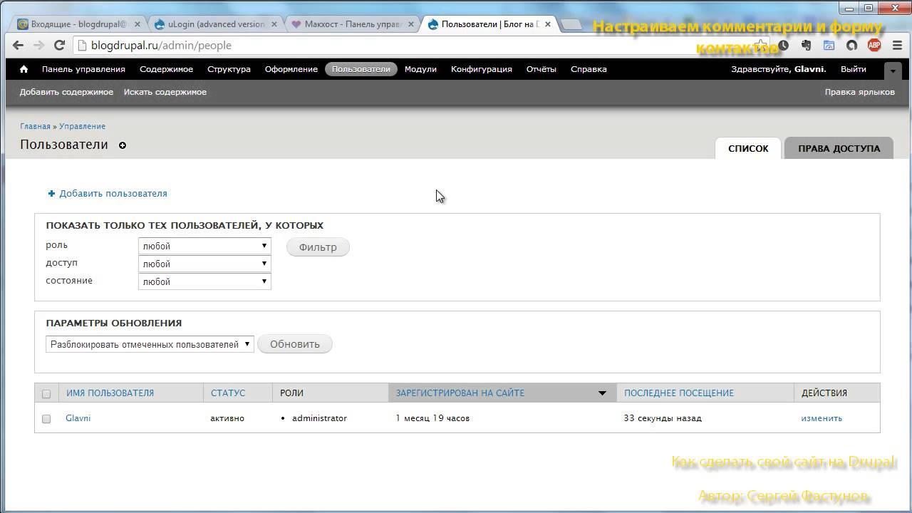 Как сделать контактную форму на сайте скачать status connect для сервера css