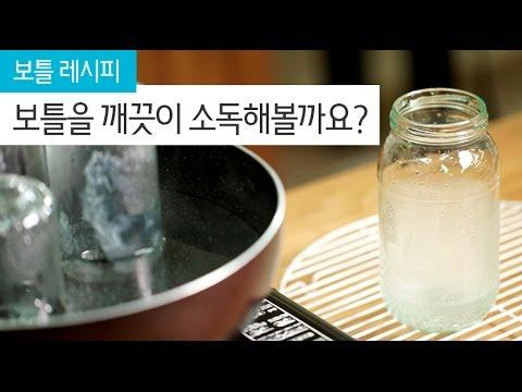 [보틀레시피 입문편] 보틀을 깨끗이 열탕소독