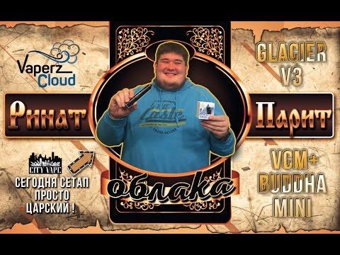 Облака Пар-Бар | Ринат Парит - Обзор на VCM/Buddha Mini kit + Glacier V3 | Vape обзоры с характером