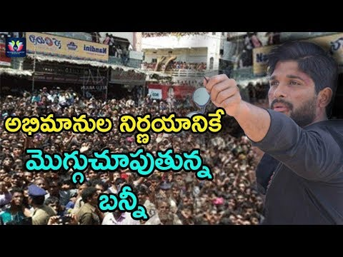 Allu Arjun Accepted His Fans Requests || Tollywood Updates || Telugu Full Screen