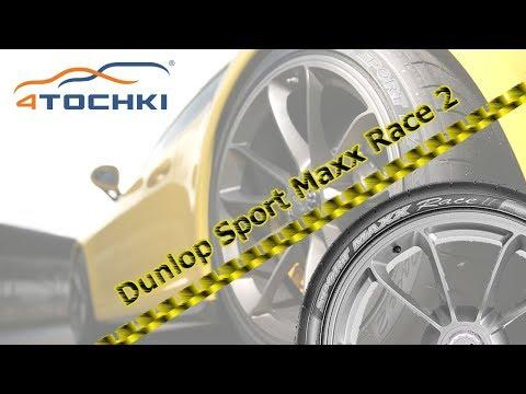 Шины Dunlop Sport Maxx Race 2.