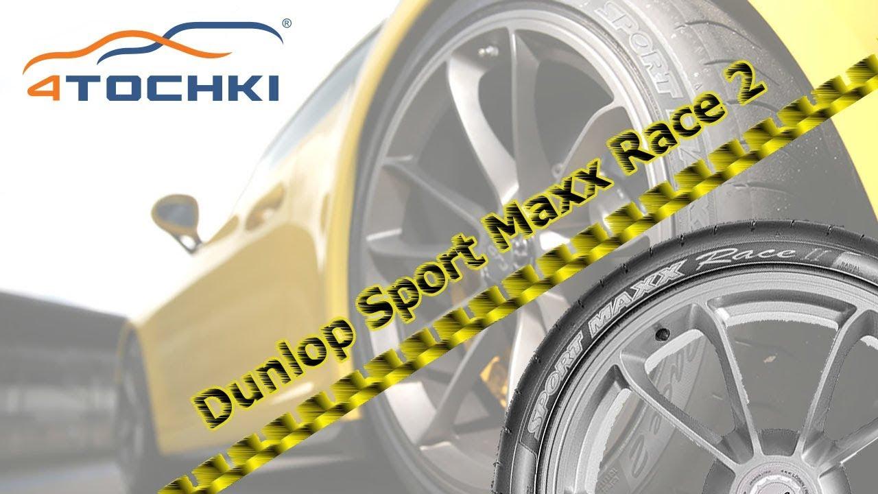 Шины Dunlop Sport Maxx Race 2. Шины и диски 4точки - Wheels & Tyres.