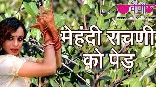 Rajasthani Folk Holi Songs | Mehndi Rachni Ko Ped Laga De | Seema Mishra Folk Songs