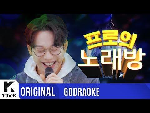 GODRAOKE(프로의 노래방): 10cm(십센치) _ however(그러나)