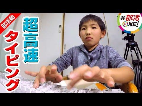 【スゴ技】5分で1729文字ノーミス!タイピング日本一の神技はポケモンから生まれた?!