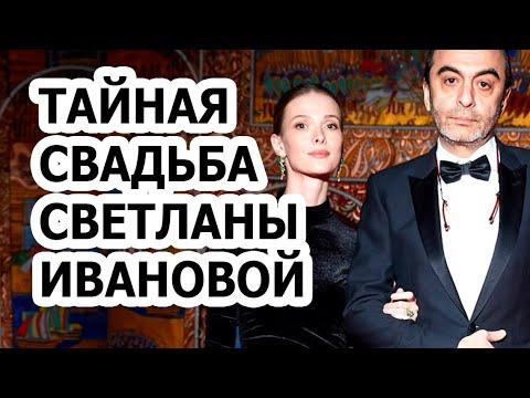 Почему Светлана Иванова скрывала свадьбу с Джаником Файзиевым?!