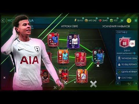DELE ALLI 90 | БЕСПЛАТНЫЙ МАСТЕР | FIFA 19 MOBILE