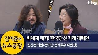 비례대표 폐지! 한국당 선거제 개혁안 (심상정) | 김어준의 뉴스공장