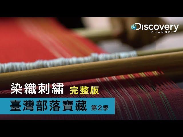 臺灣部落寶藏 第2季 : 染織刺繡