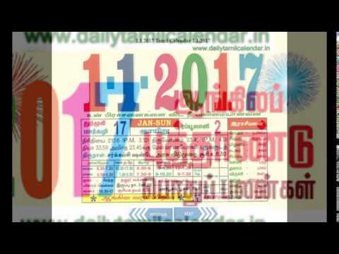 Tamil Calendar 2017 - 2017 Rasipalan- www.dailytamilcalendar.in