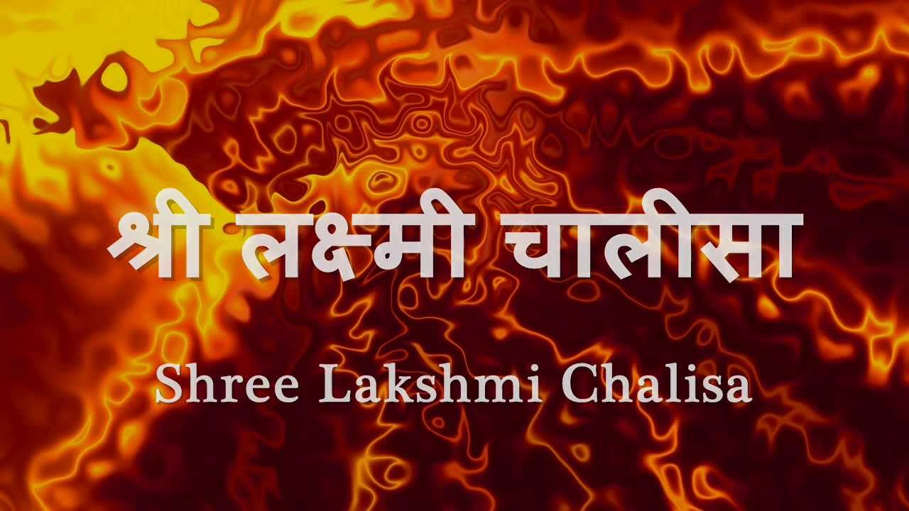 Laxmi Chalisa In Hindi Pdf