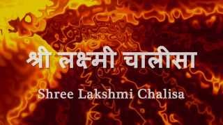Lakshmi chalisa - with hindi lyrics