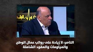 الناصر: لا زيادة على رواتب عمال الوطن والمياومات والعقود الشاملة
