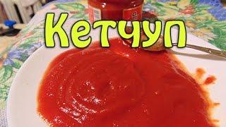 Кетчуп самый вкусный и простой