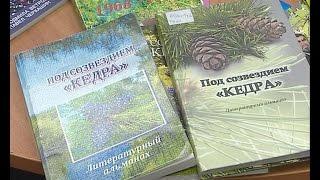 3 марта — Всемирный день писателя. ТК «Первый Советский».