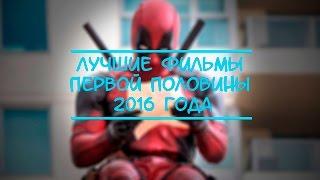 Лучшие фильмы первой половины 2016 года