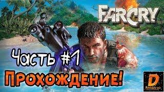 Far Cry — Прохождение - Глава 1: Обучение
