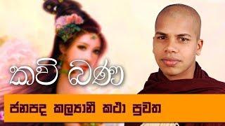 Janapada Kalyani Katha Puwatha - Sinhala Kavi Bana Deshana - Udalamaththe Nandarathana Himi