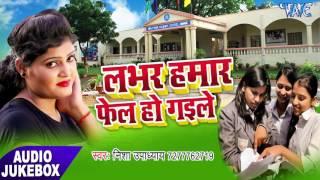 Labhar Hamar Fail Ho Gaile - लभर हमार फेल हो गइले - Nisha Upadhyay - Bhojpuri Hit Songs 2017 new