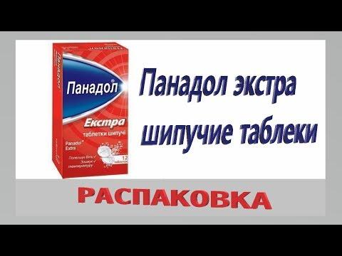 ПАНАДОЛ ЭКСТРА - ШИПУЧИЕ ТАБЛЕТКИ