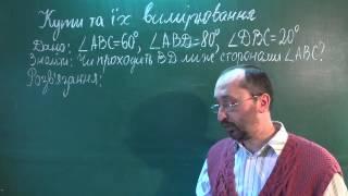 Тема 3 Урок 2 Кути та їх вимірювання - Геометрія 7 клас
