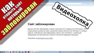 Как открыть сайт, который заблокирован