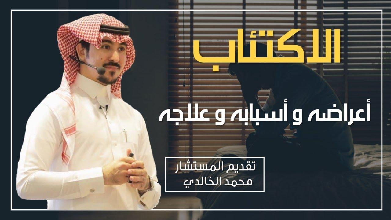 الاكتئاب أعراضه وأسبابه وعلاجه ...! المستشار محمد الخالدي