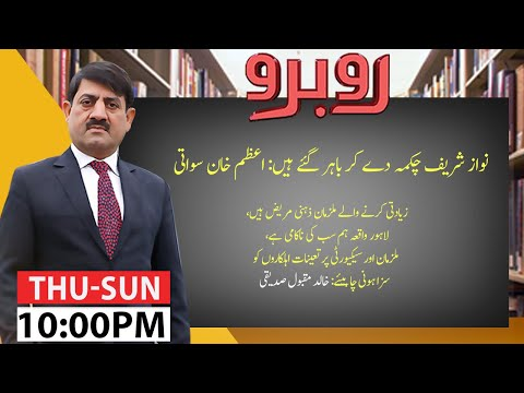 Rubaroo | 10 September 2020 | Aaj News | AF1I