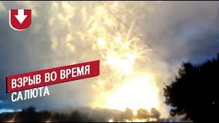 Взрыв во время салюта в Минске