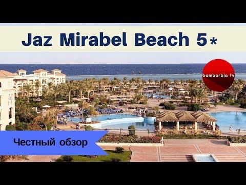Честные обзоры отелей Египта: Jaz Mirabel Beach 5* (Шарм-эль-Шейх)