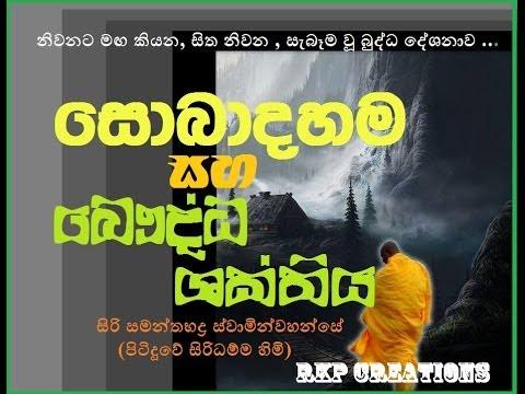 Sobadahama ha Buddha Shakthiya - Budu Bana - Siri Samanthabaddra Thero