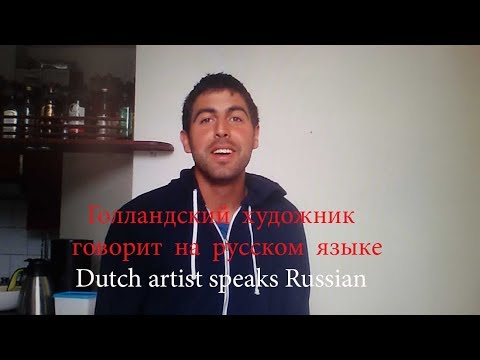 Голландский художник говорит на русском языке  -Dutch artist speaks Russian