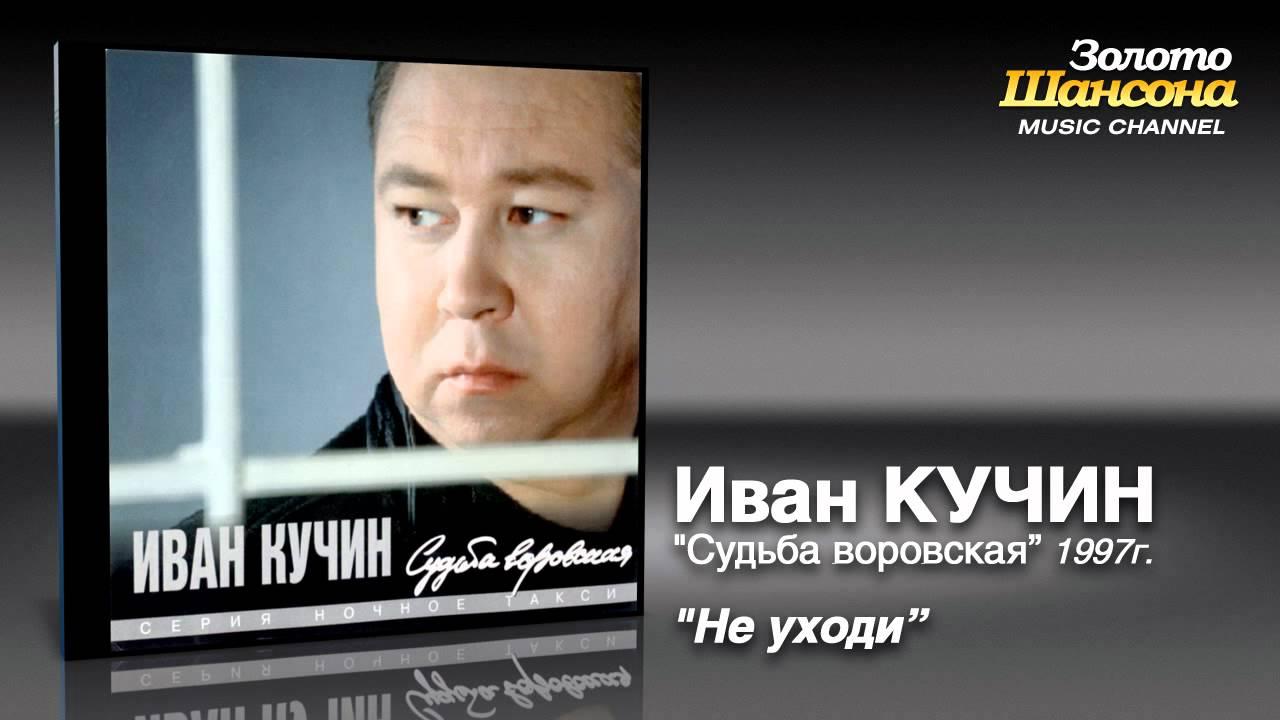 Иван Кучин — Не уходи (Audio)