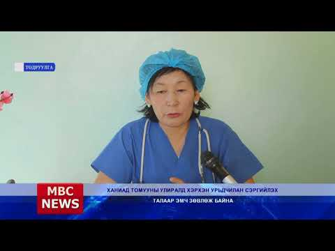 MBC NEWS medeellin hutulbur 2017 10 09