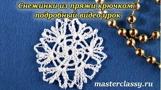 DIY.  Beautiful snowflakes. Снежинки из пряжи крючком: подробный видео урок №3