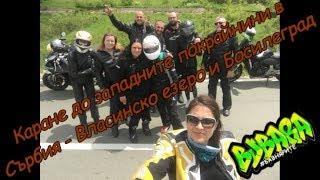 Sofia Riders to Vlasinsko jezero and Bosilegrad / София Райдърс до Власинско езеро и Босилеград