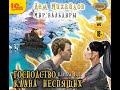 Дем Михайлов Господство клана Неспящих Книга 8 Часть 1 Аудиокнига mp3